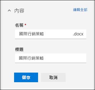 編輯檔案的文件庫中的所有內容