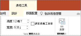 在 PowerPoint Online 中資料表的功能區上的替代文字] 按鈕。