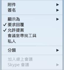 [會議] 功能表的 Skype 會議已停用