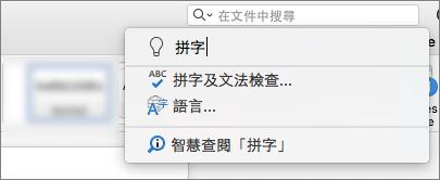操作說明搜尋] 在 Mac 版 Word 2016 中搜尋方塊