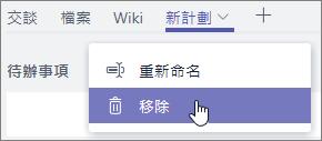 選擇 [移除] 索引標籤下拉式功能表的螢幕擷取畫面