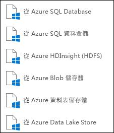 從 Microsoft Azure 取得資料