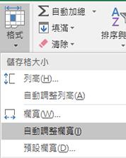 [常用] > [格式] > [自動調整欄寬] 的影像