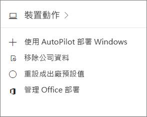 系統管理中心的 [裝置] 卡片的螢幕擷取畫面