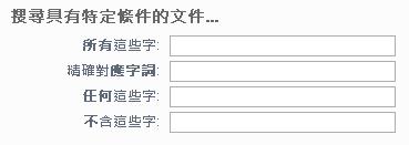 您可以在其中輸入關鍵字來尋找文件的文字方塊,其中比對時可以使用:所有這些字、精確對應字詞、任何這些字,或不含這些字