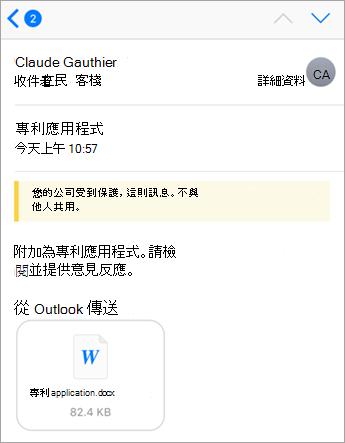 安全性提示: 您的公司受到保護,搭配 Office 365 這則訊息。