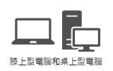 筆記型電腦和桌上型電腦
