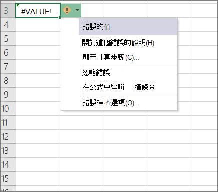 顯示追蹤值] 圖示旁的下拉式清單