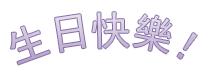 顯示為「生日快樂」弧形文字的文字藝術師範例。