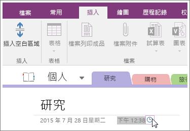 螢幕擷取畫面顯示如何在 OneNote 2016 中變更頁面的時間戳記。