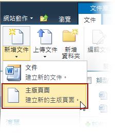 使用 [新增] 按鈕新增內容類型