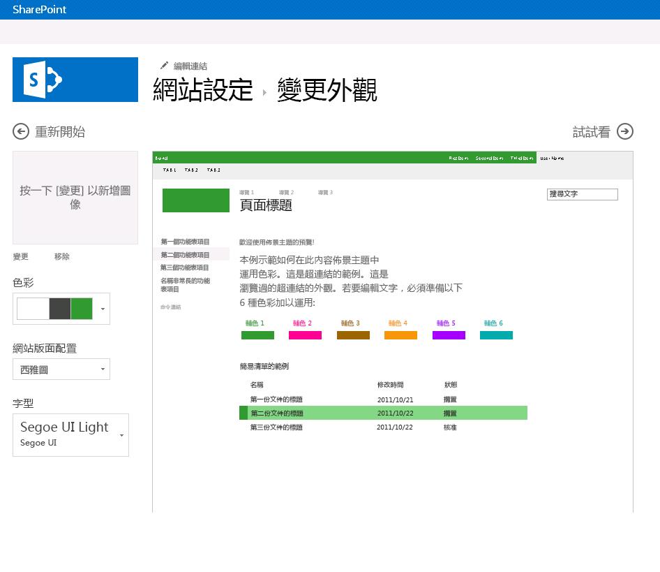 變更 SharePoint 發佈網站的色彩、版面配置和佈景主題