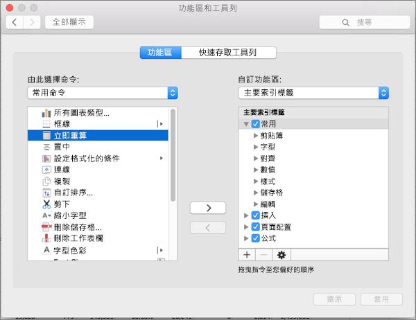 Mac 版 Office 2016 自訂功能區
