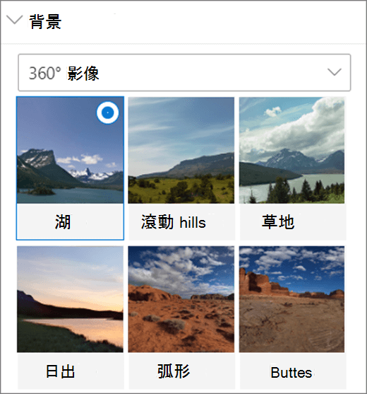 360影像選項