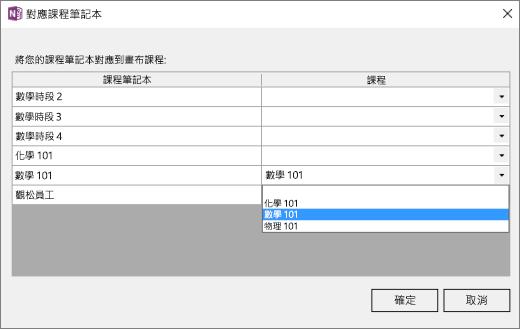 [對應課程筆記本] 窗格,以及 [課程筆記本] 欄和 [畫布] 課程欄。數學入門是對應的課程筆記本。[確定] 和 [取消] 按鈕。