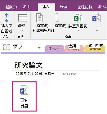 螢幕擷取畫面顯示如何在 OneNtoe 2016 中附加 Visio 檔案至頁面。