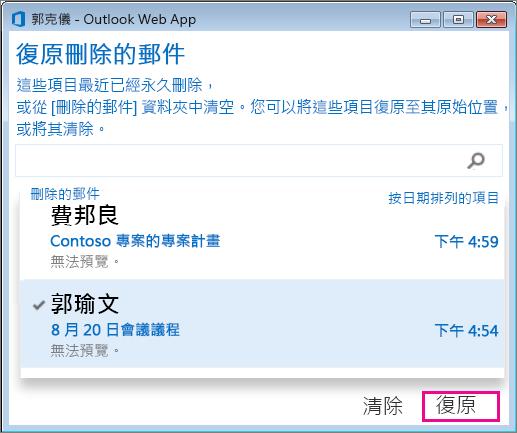 Outlook Web App [復原刪除的郵件] 對話方塊