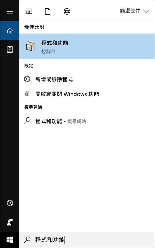 開啟 [開始] 功能表,然後輸入「程式和功能」。
