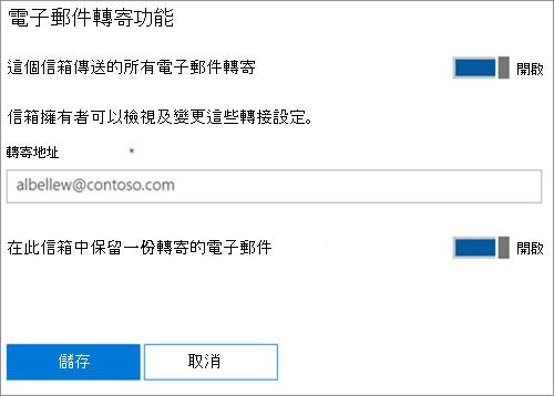 螢幕擷取畫面: 輸入轉寄電子郵件地址