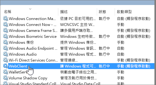 使用 WebClient 醒目提示 Services.msc