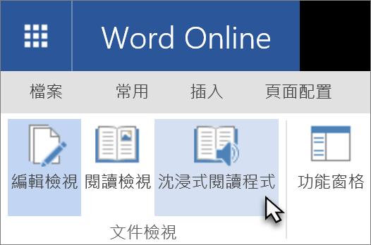 在 Word Online 中開啟學習工具,選取 [檢視] 索引標籤