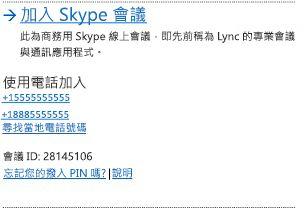 加入 Skype 會議使用者介面