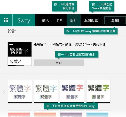 Sway 中的 [設計] 和 [版面配置] 選項