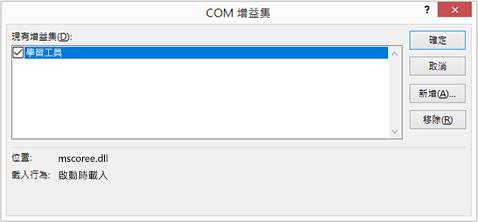 管理: COM 增益集