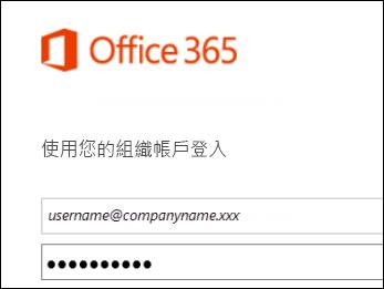 Office 365 入口網站登入畫面
