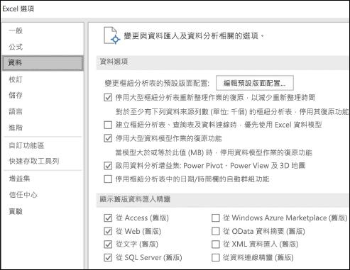 從檔案已移動資料選項 > 選項 > 進階到稱為資料檔案的新索引標籤的 [] 區段 > 選項。