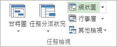 [檢視] 索引標籤上 [網狀圖] 按鈕的圖像。