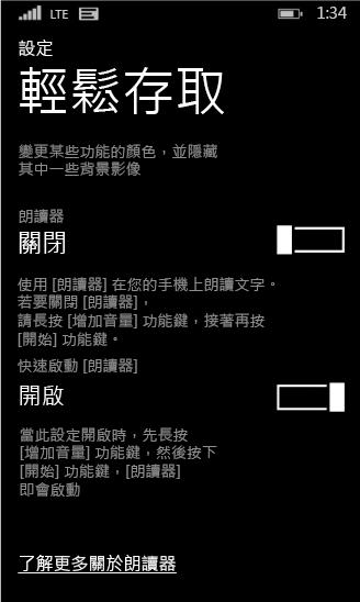Windows Phone [朗讀程式] 設定
