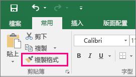 顯示 Excel 中的 [複製格式] 按鈕
