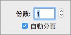 輸入或使用箭號控制項來設定要列印的份數。