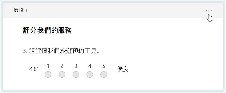 Microsoft Forms 中 [其他節] 按鈕的 [其他設定]