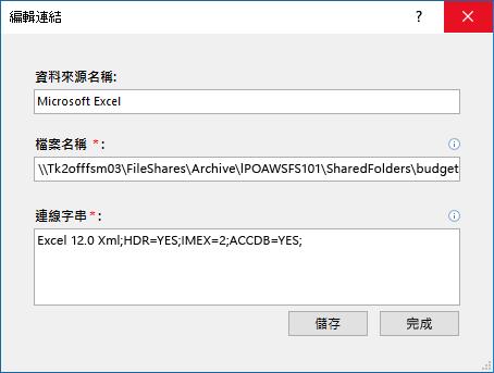 編輯連結] 對話方塊的 Excel 資料來源