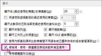 [將檢視、表格、篩選器及群組自動新增至通用] 選項
