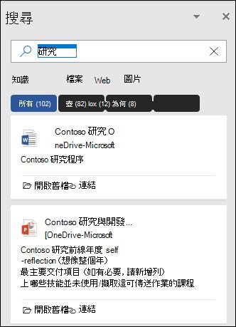 顯示搜尋中找到之檔案的搜尋窗格