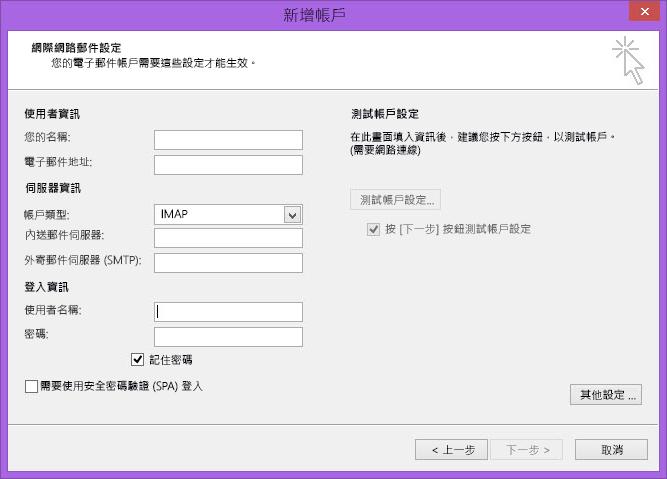 Outlook 2010 網際網路郵件設定