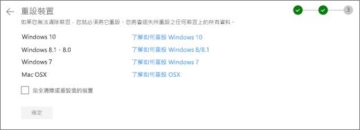 在 OneDrive 網站上的 [其餘裝置螢幕擷取畫面