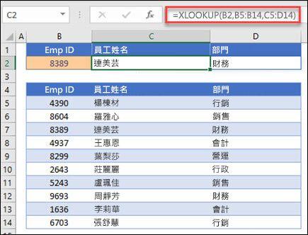XLOOKUP 函數的範例,用來根據員工 IDt 來退回員工名稱和部門。 公式為:=XLOOKUP (B2,B5:B14,C5:D14,0,1)