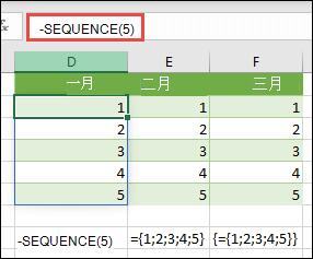 使用 = SEQUENCE (5)或 = {1; 2; 3; 4; 5} 建立垂直陣列常數