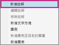 捷徑功能表上的 [新增註釋] 命令