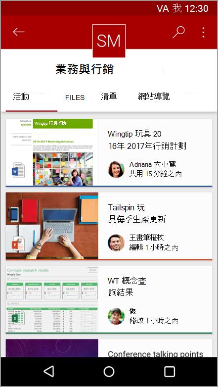 顯示網站活動、 檔案、 清單及功能的 Android 行動應用程式的螢幕擷取畫面
