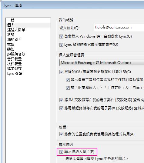 選擇 [個人] 並顯示連絡人圖片的 Lync 選項螢幕擷取畫面