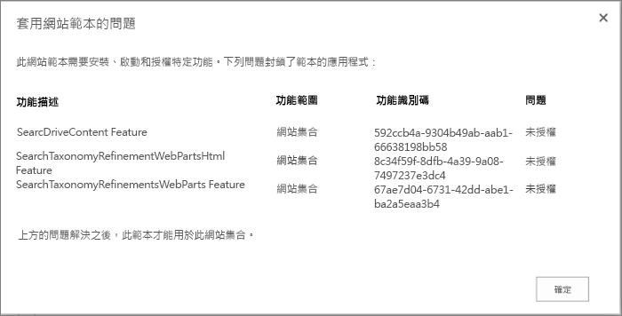 錯誤訊息螢幕擷取畫面,顯示 SharePoint Online 中無法使用的功能導致無法建立網站時您會看到的錯誤。