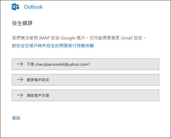 新增電子郵件帳戶到 Outlook 時發生錯誤。