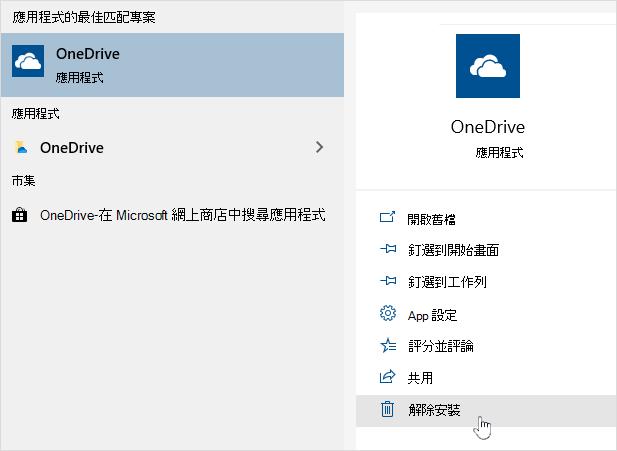 卸載 OneDrive市應用程式