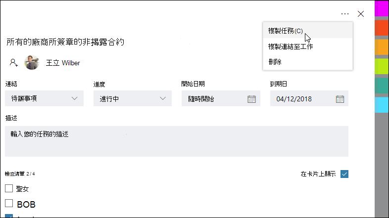 螢幕擷取畫面: 顯示 [右上角中的 [開啟工作及更多] 功能表。