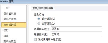 顯示表單和報表設計工具設定選項